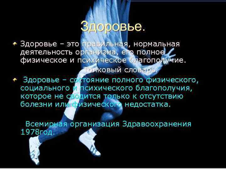 Здоровье – это правильная, нормальная деятельность организма, его полное физическое и психическое благополучие. Толковый