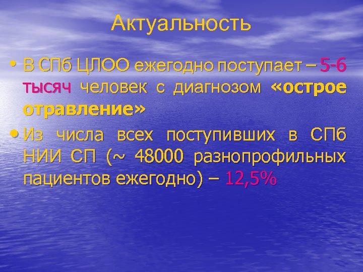 Актуальность • В СПб ЦЛОО ежегодно поступает – 5 -6 тысяч человек с диагнозом