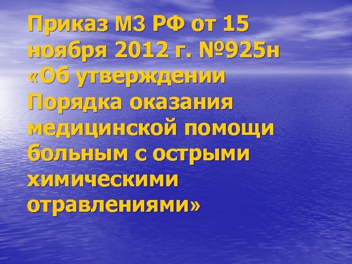 Приказ МЗ РФ от 15 ноября 2012 г. № 925 н «Об утверждении Порядка
