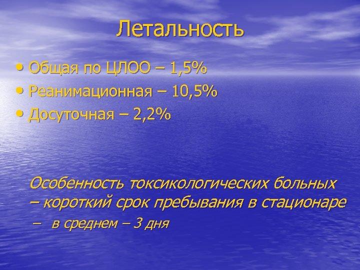 Летальность • Общая по ЦЛОО – 1, 5% • Реанимационная – 10, 5% •