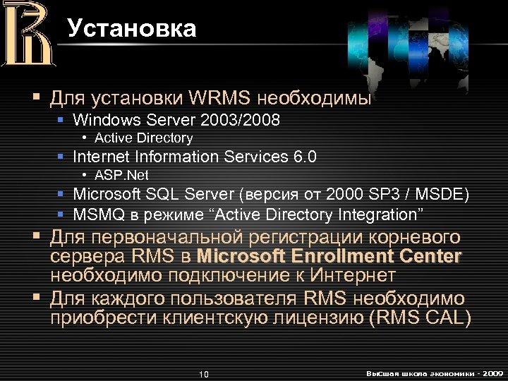 Установка § Для установки WRMS необходимы § Windows Server 2003/2008 • Active Directory §