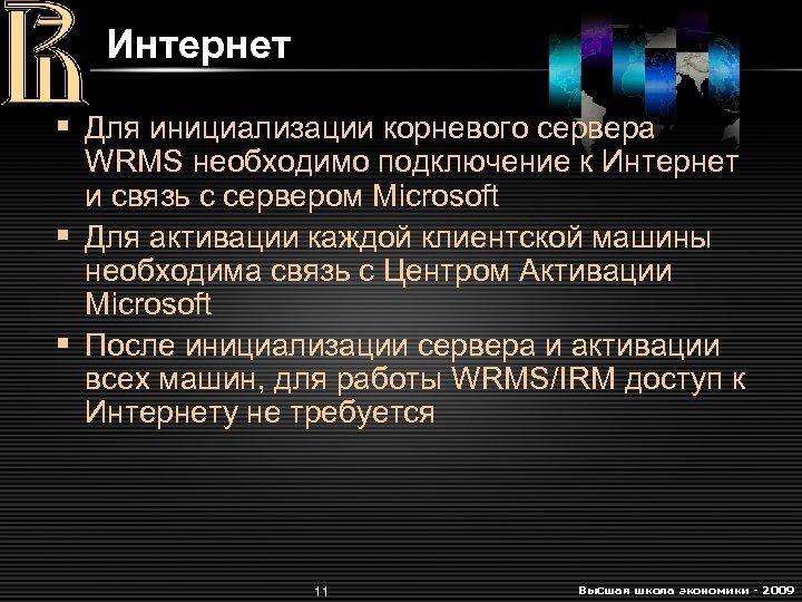 Интернет § Для инициализации корневого сервера WRMS необходимо подключение к Интернет и связь с