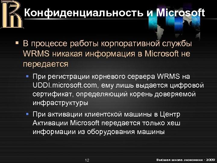 Конфиденциальность и Microsoft § В процессе работы корпоративной службы WRMS никакая информация в Microsoft