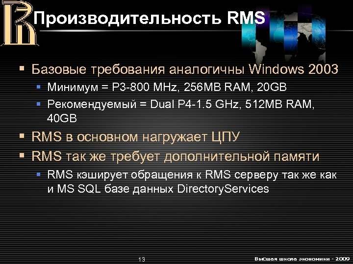 Производительность RMS § Базовые требования аналогичны Windows 2003 § Минимум = P 3 -800