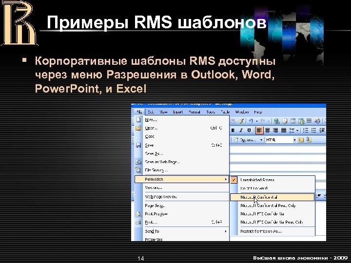 Примеры RMS шаблонов § Корпоративные шаблоны RMS доступны через меню Разрешения в Outlook, Word,