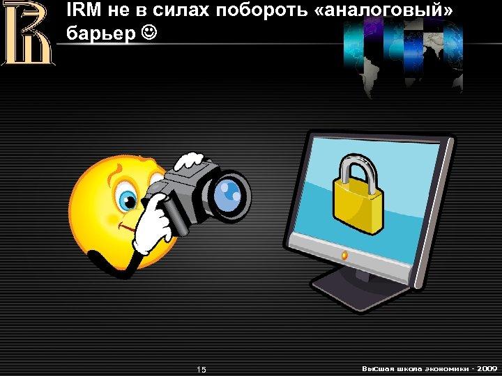 IRM не в силах побороть «аналоговый» барьер 15 Высшая школа экономики - 2009