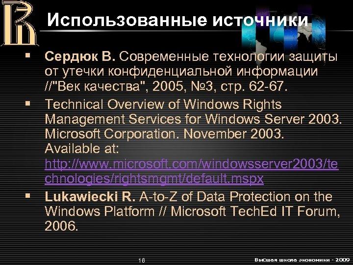 Использованные источники § Сердюк В. Современные технологии защиты от утечки конфиденциальной информации //