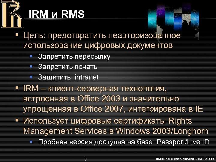 IRM и RMS § Цель: предотвратить неавторизованное использование цифровых документов § Запретить пересылку §