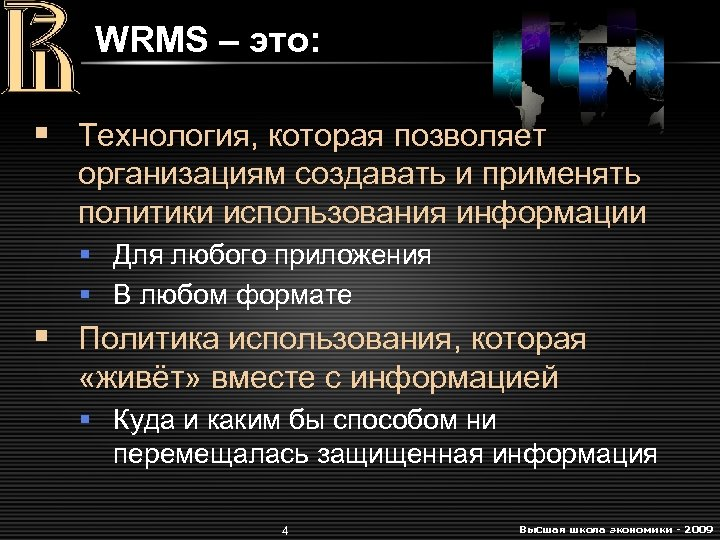 WRMS – это: § Технология, которая позволяет организациям создавать и применять политики использования информации