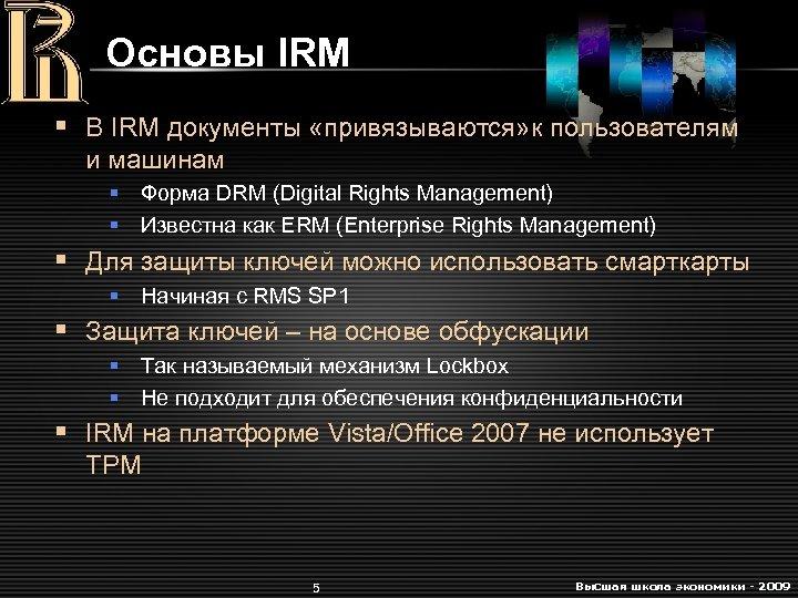 Основы IRM § В IRM документы «привязываются» к пользователям и машинам § Форма DRM