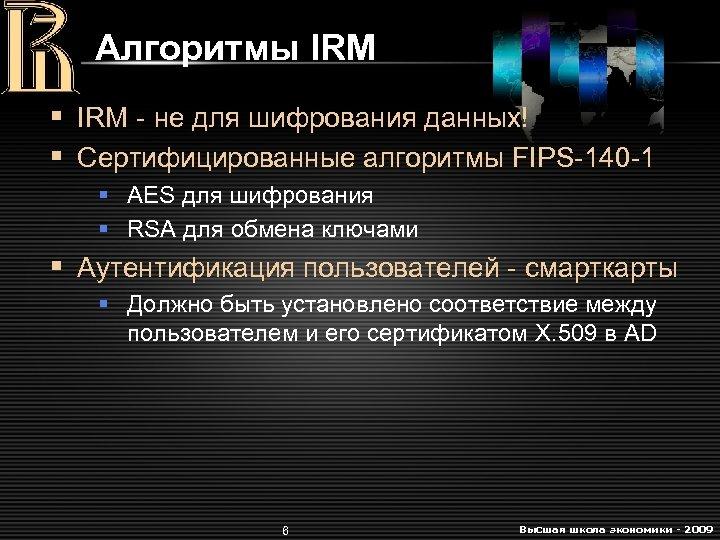Алгоритмы IRM § IRM - не для шифрования данных! § Сертифицированные алгоритмы FIPS-140 -1