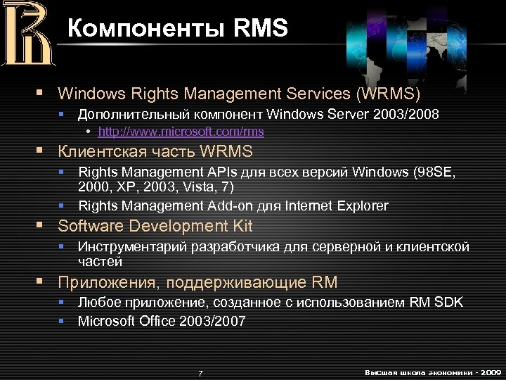 Компоненты RMS § Windows Rights Management Services (WRMS) § Дополнительный компонент Windows Server 2003/2008