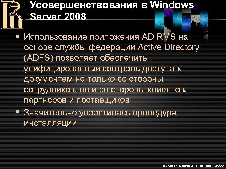 Усовершенствования в Windows Server 2008 § Использование приложения AD RMS на основе службы федерации
