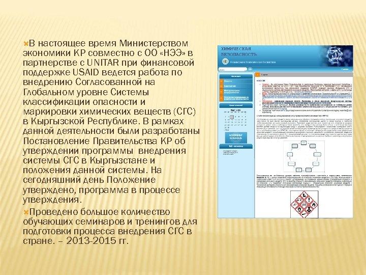 В настоящее время Министерством экономики КР совместно с ОО «НЭЭ» в партнерстве с