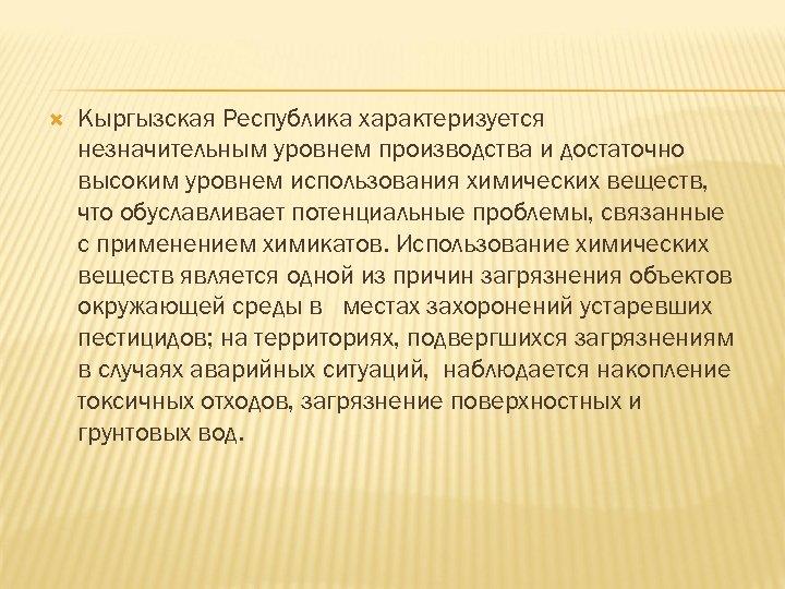 Кыргызская Республика характеризуется незначительным уровнем производства и достаточно высоким уровнем использования химических веществ,