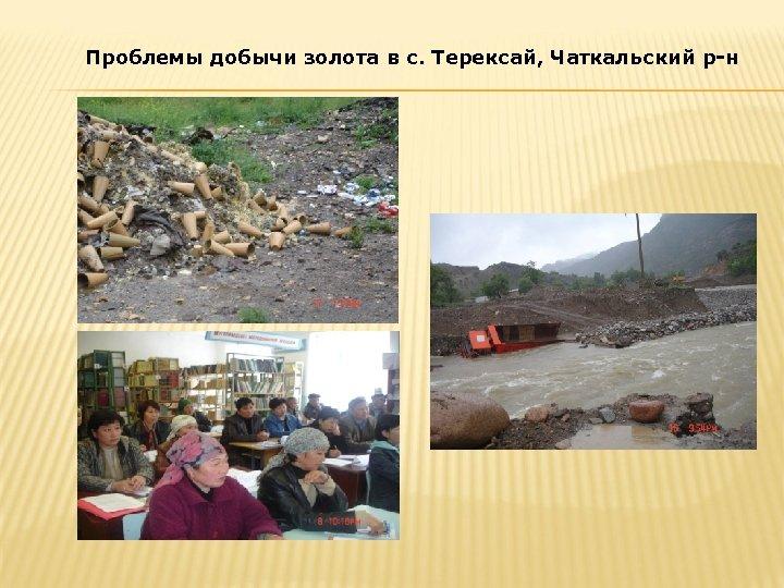 Проблемы добычи золота в с. Терексай, Чаткальский р-н