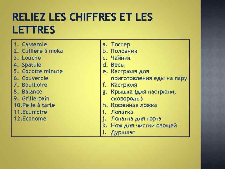 RELIEZ LES CHIFFRES ET LES LETTRES 1. Casserole 2. Cuillere à moka 3. Louche