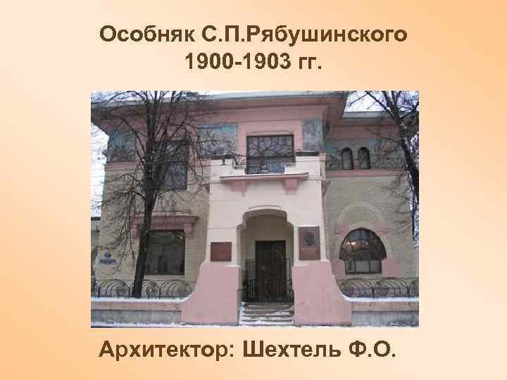 Особняк С. П. Рябушинского 1900 -1903 гг. Архитектор: Шехтель Ф. О.