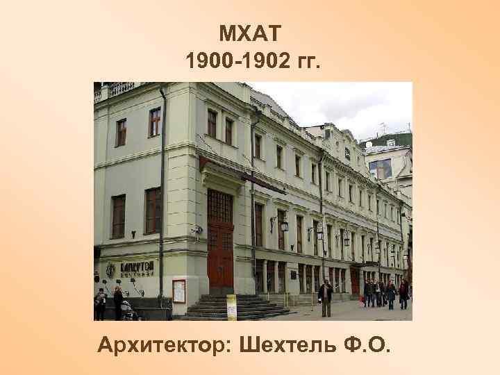 МХАТ 1900 -1902 гг. Архитектор: Шехтель Ф. О.