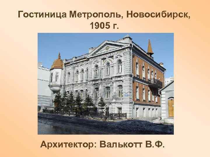 Гостиница Метрополь, Новосибирск, 1905 г. Архитектор: Валькотт В. Ф.