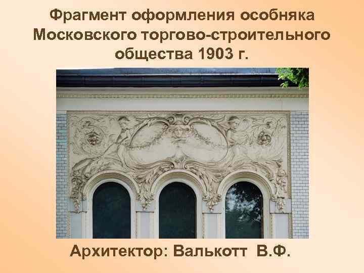 Фрагмент оформления особняка Московского торгово-строительного общества 1903 г. Архитектор: Валькотт В. Ф.