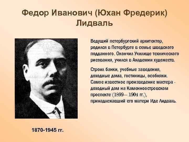 Федор Иванович (Юхан Фредерик) Лидваль Ведущий петербургский архитектор, родился в Петербурге в семье шведского