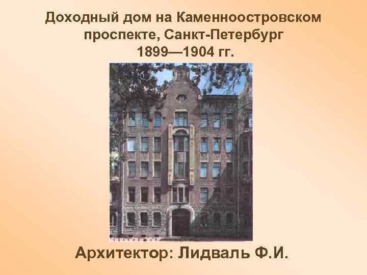 Доходный дом на Каменноостровском проспекте, Санкт-Петербург 1899— 1904 гг. Архитектор: Лидваль Ф. И.