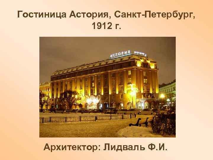 Гостиница Астория, Санкт-Петербург, 1912 г. Архитектор: Лидваль Ф. И.