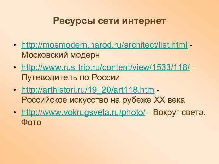 Ресурсы сети интернет • http: //mosmodern. narod. ru/architect/list. html Московский модерн • http: //www.