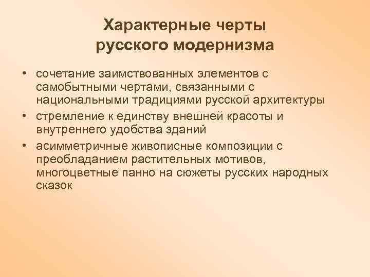 Характерные черты русского модернизма • сочетание заимствованных элементов с самобытными чертами, связанными с национальными