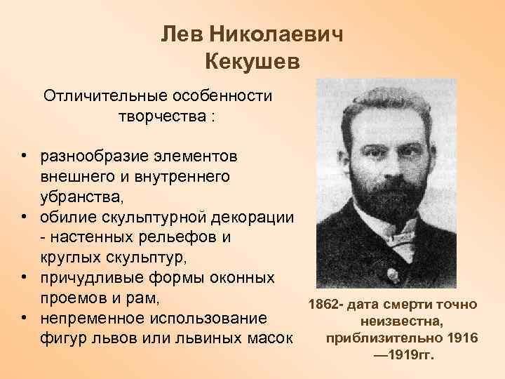 Лев Николаевич Кекушев Отличительные особенности творчества : • разнообразие элементов внешнего и внутреннего убранства,