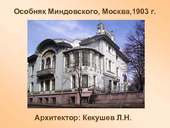 Особняк Миндовского, Москва, 1903 г. Архитектор: Кекушев Л. Н.