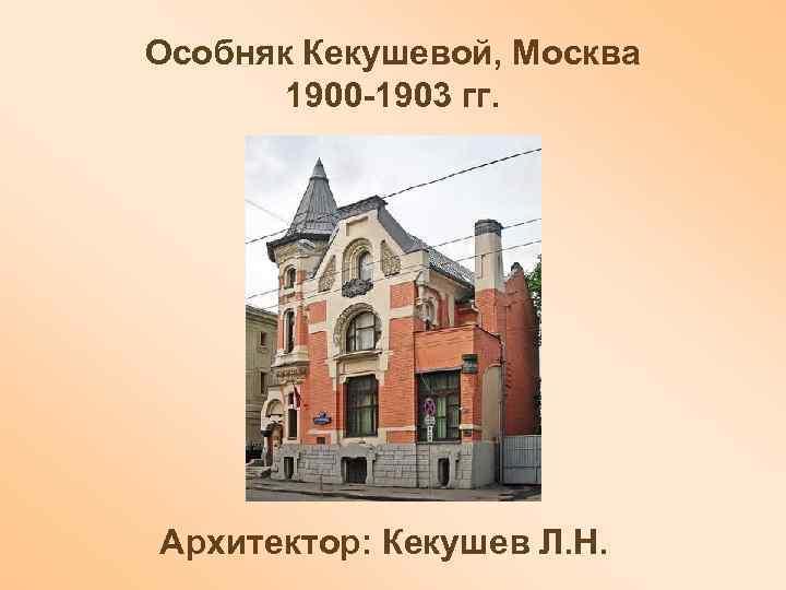Особняк Кекушевой, Москва 1900 -1903 гг. Архитектор: Кекушев Л. Н.