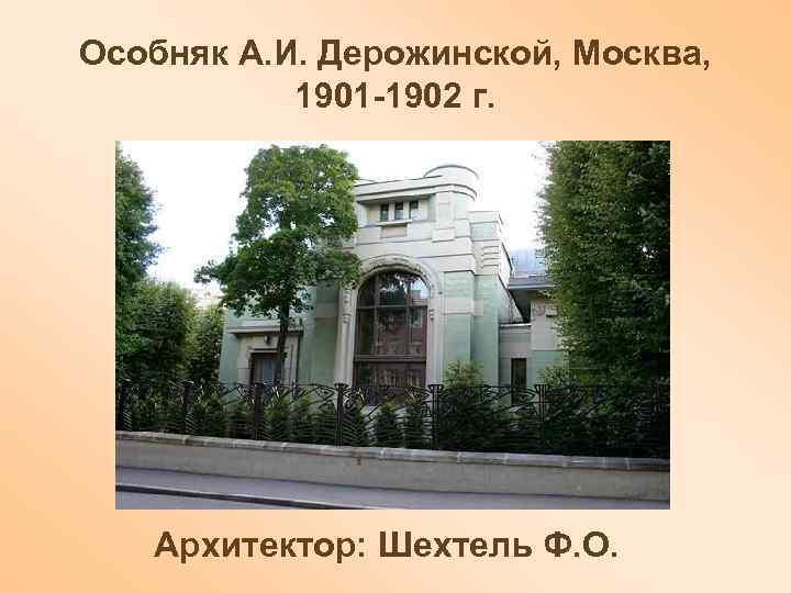 Особняк А. И. Дерожинской, Москва, 1901 -1902 г. Архитектор: Шехтель Ф. О.