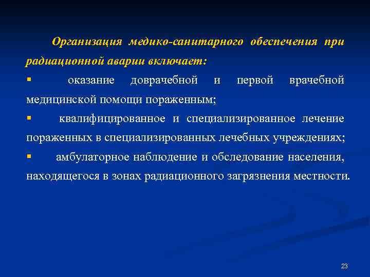 Организация медико-санитарного обеспечения при радиационной аварии включает: § оказание доврачебной и первой врачебной медицинской