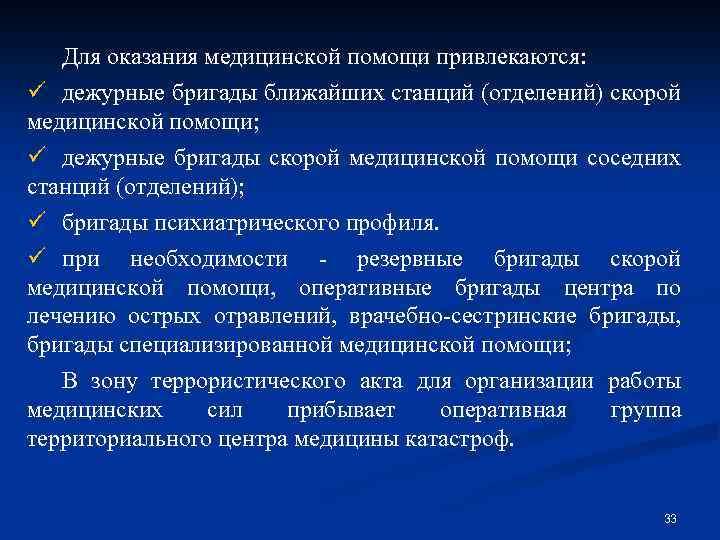 Для оказания медицинской помощи привлекаются: ü дежурные бригады ближайших станций (отделений) скорой медицинской помощи;