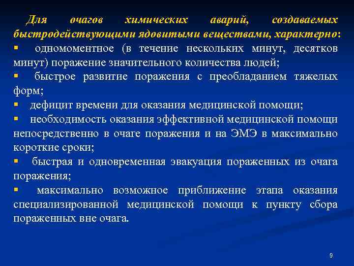 Для очагов химических аварий, создаваемых быстродействующими ядовитыми веществами, характерно: § одномоментное (в течение нескольких