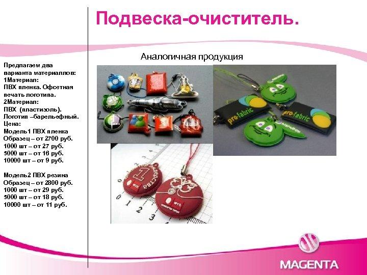 Подвеска-очиститель. Аналогичная продукция Предлагаем два варианта материаллов: 1 Материал: ПВХ пленка. Офсетная печать логотипа.