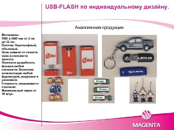 USB-FLASH по индивидуальному дизайну. Аналогичная продукция Материалы: ПВХ и USB чип от 2 гиг