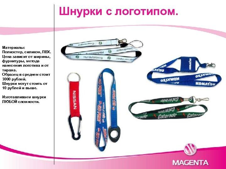 Шнурки с логотипом. Материалы: Полиэстер, силикон, ПВХ. Цена зависит от ширины, фурнитуры, метода нанесения