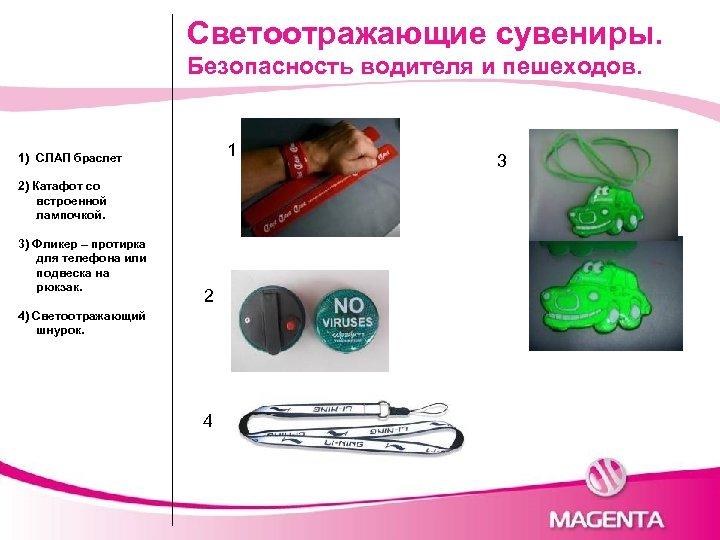 Светоотражающие сувениры. Безопасность водителя и пешеходов. 1 1) СЛАП браслет 2) Катафот со встроенной