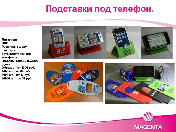 Подставки под телефон. Материалы: ПВХ. Различные формфакторы. Есть подставки под телефоны, коммуникаторы, визитки, ручки.