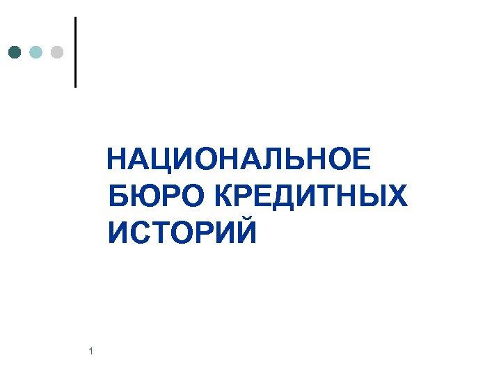 Национальное бюро кредитных историй вход