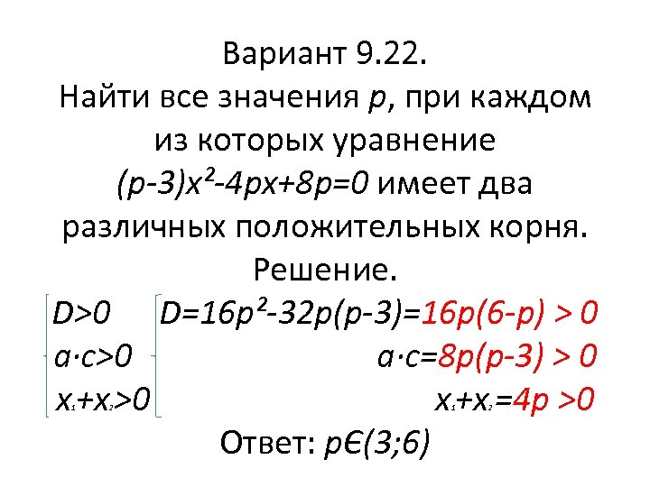 Вариант 9. 22. Найти все значения p, при каждом из которых уравнение (p-3)x²-4 px+8