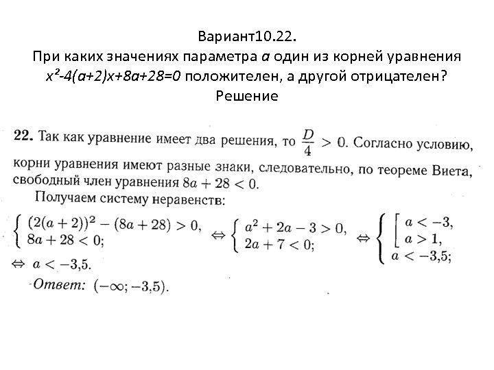Вариант10. 22. При каких значениях параметра a один из корней уравнения x²-4(a+2)x+8 a+28=0 положителен,