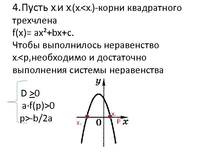 4. Пусть х и х (х <х )-корни квадратного 1 2 трехчлена f(x)= ах²+bх+с.