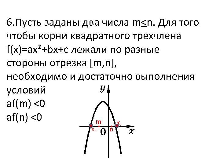 6. Пусть заданы два числа m<n. Для того чтобы корни квадратного трехчлена f(x)=ax²+bx+c лежали
