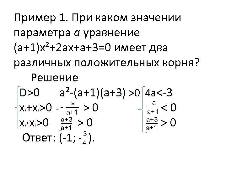 Пример 1. При каком значении параметра a уравнение (а+1)х²+2 ах+а+3=0 имеет два различных положительных