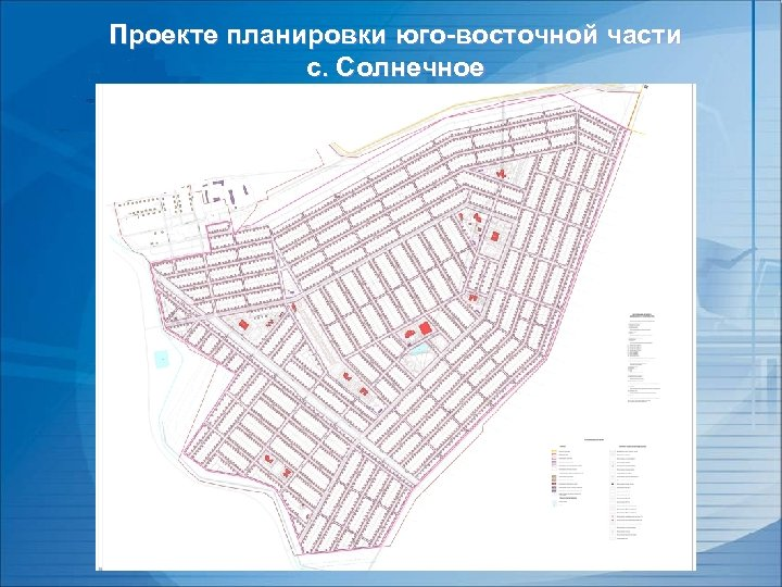 Проекте планировки юго-восточной части с. Солнечное