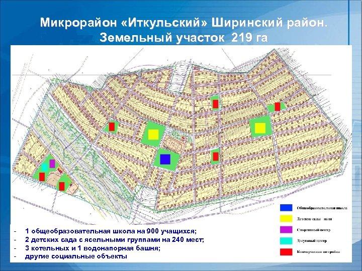 Микрорайон «Иткульский» Ширинский район. Земельный участок 219 га - 1 общеобразовательная школа на 900